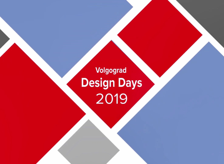 VOLGOGRAD DESIGN DAYS 2019