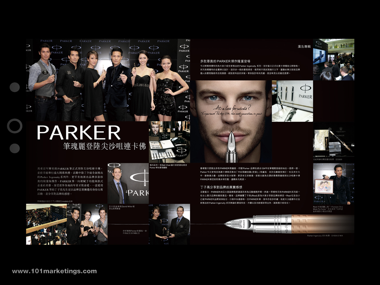 Parker Advertorial