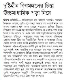 Pratyhik khabor page no_3