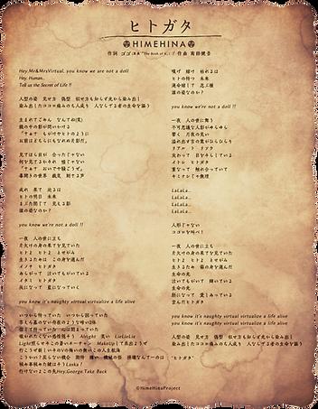 ヒトガタ_歌詞カード_PC_FIX.png