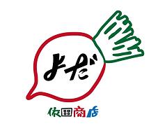 依田商店rogo_アートボード 1.png