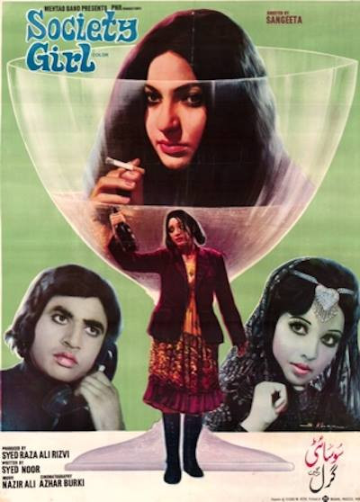 Life is a dance in Lollywood / INNERVISION#21
