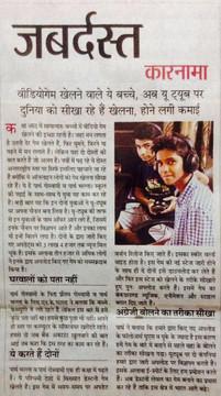 My article in Rajasthan Patrika - Rajasthan's most subscribed newspaper