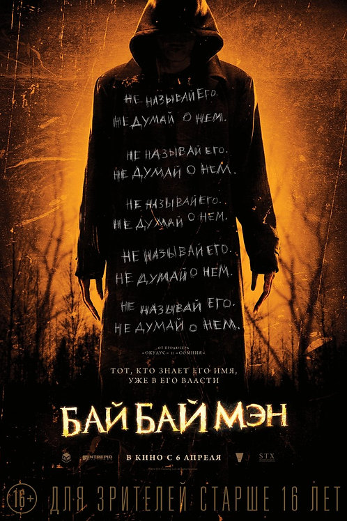 БайБайМэн