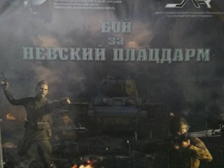 """Виртуальный """"Бой за Невский плацдарм"""" - погружение в войну во имя мира."""