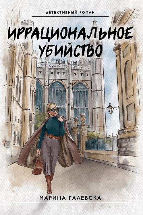 """""""ИРРАЦИОНАЛЬНОЕ УБИЙСТВО"""", Marina Gaļevska"""