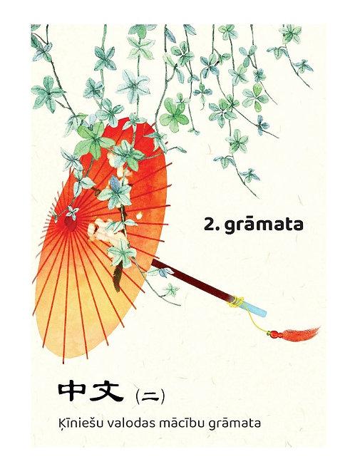 Ķīniešu valodas mācību grāmata II