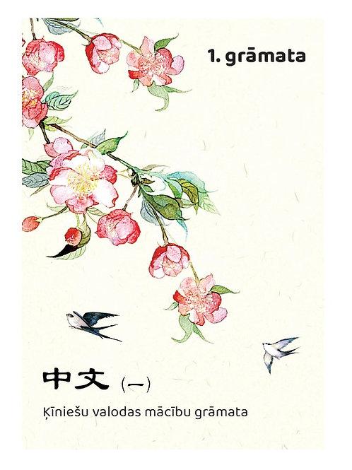 Ķīniešu valodas mācību grāmata I