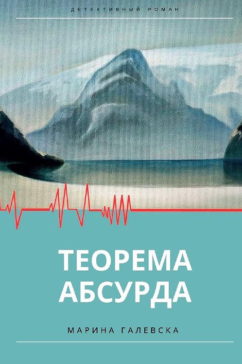 """Teorema absurda"", Marina Galevska"