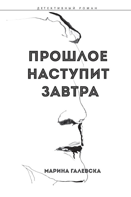 Прошлое наступит завтра, Марина Галевска