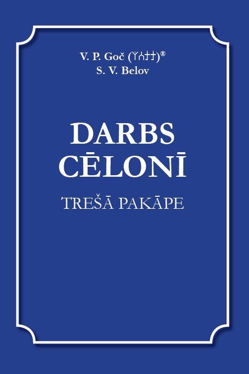 Darbs Cēlonī. Trešā pakāpe, V.P. Goč, S.V. Belov