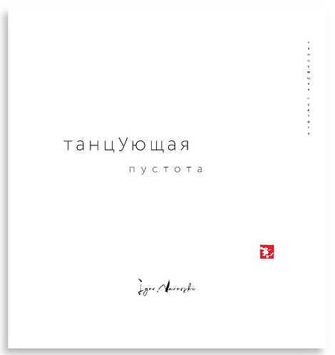 """Игорь Наровский, """"Танцующая пустота"""""""