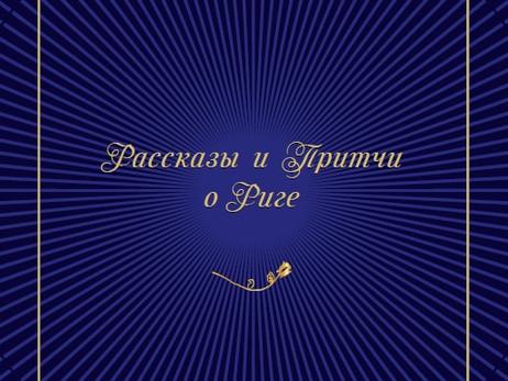 """Mihails Grinevičs, """"Nostāsti un līdzības par Rīgu"""""""