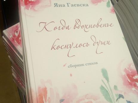 Jana Gajevska, dzejoļu krājums