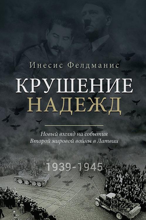Latvija Otrajā pasaules karā (1939-1945)
