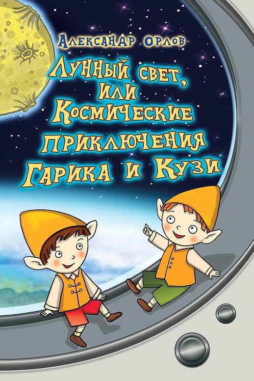 """""""Лунный свет, или Космические приключения Гарика и Кузи"""", Орлов А."""