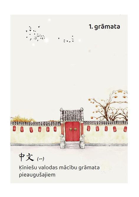 Ķīniešu valodas mācību grāmata pieaugušiem, Yue Zhang (Sintija)