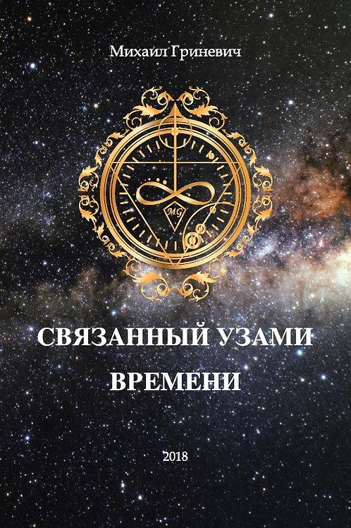 Связанный узами времени