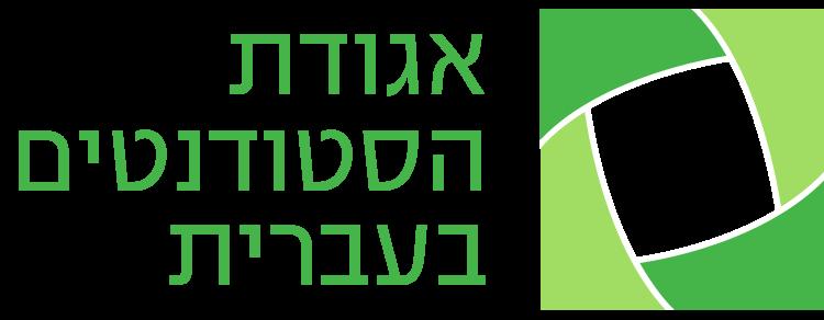 אגודת הסטודנטים בעברית