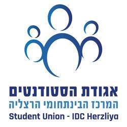 אגודת הסטודנטים הרצליה