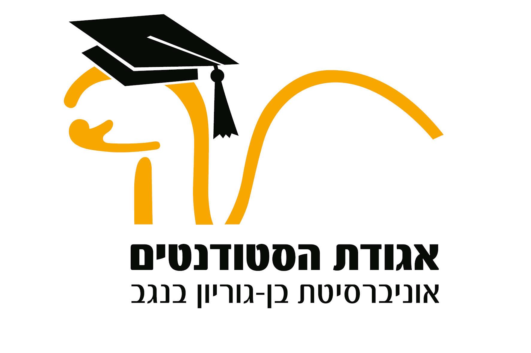 אגודת הסטודנטים בן גוריון