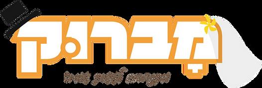 מברוק לוגו.png