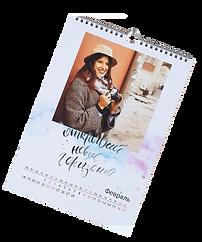 перекидной календарь с фотографиями