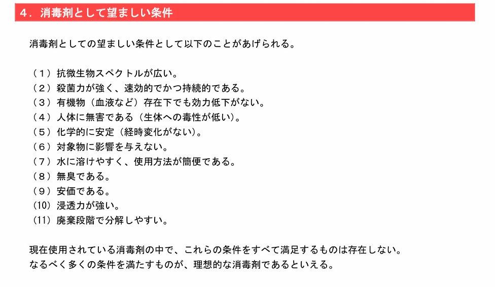 消毒意味【説明文】.jpg