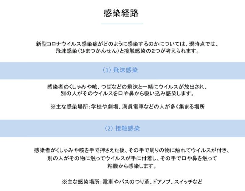 コロナ感染対策2-1.jpg