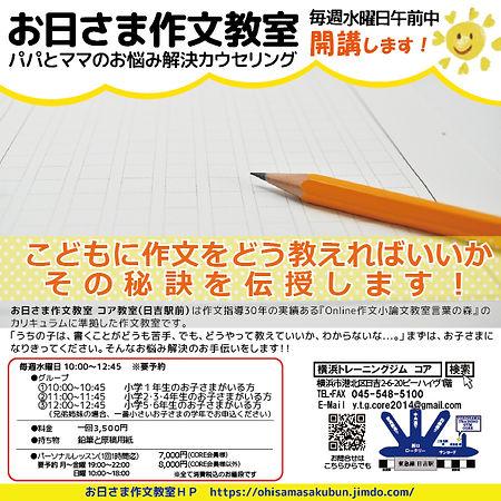 松山さん作文正方形. お悩みカウセリング.jpg