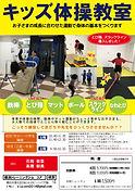 キッズ体操.jpg