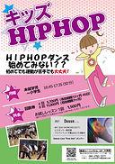 キッズHIPHOP.jpg