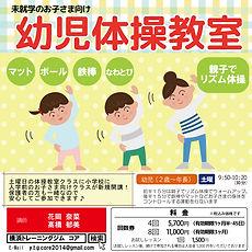 未就学児キッズ体操正方形.jpg