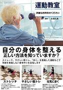 横浜日吉 シニア向け運動教室