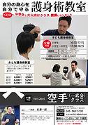 護身術子ども_大人.jpg