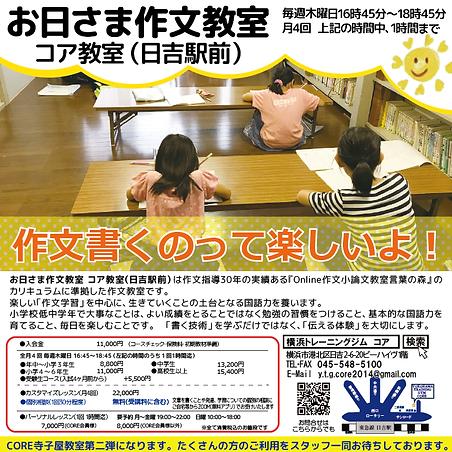 松山さん作文正方形.png