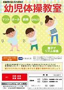 未就学児キッズ体操.jpg