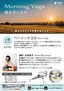 横浜日吉 土曜日朝ヨガ
