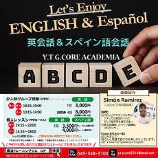 SIMONさん英語クラス正方形.jpg