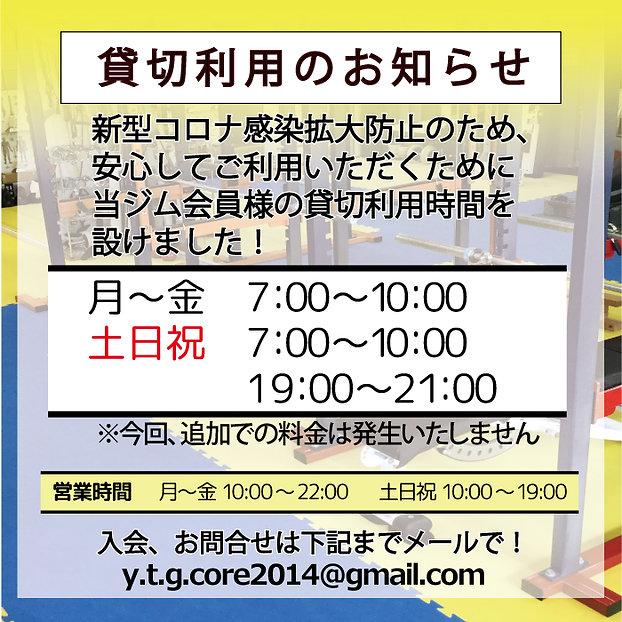 貸切時間お知らせ.jpg