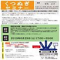 沓脱塾_正方形-01.jpg