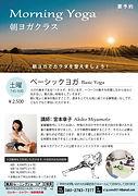 ヨガクラス_宮本章子.jpg