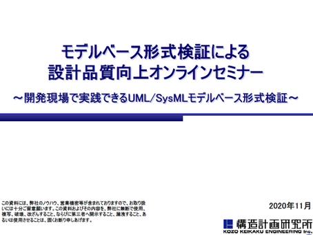 11/13, 11/20 ウェビナーにおけるQ&Aの公開