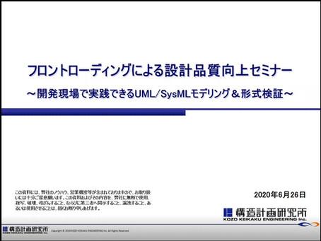 6/26ウェビナー開催レポート