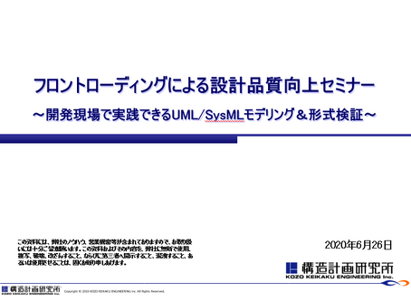 6/26 ウェビナーにおけるQ&Aの公開