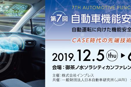 [講演情報]自動車機能安全カンファレンス