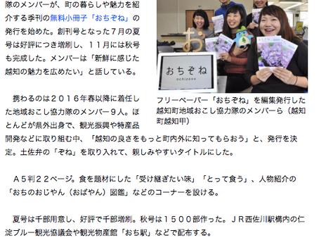 ローカル雑誌「おちぞね」が高知新聞に取り上げられました。