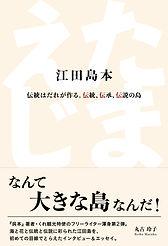 江田島本カハ゛ー画像帯あり.jpg