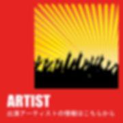 1.ARTIST.jpg