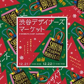 渋谷_アートボード 1.jpg